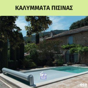 Καλύμματα πισίνας - ECO ΤΕΧΝΙΚΗ
