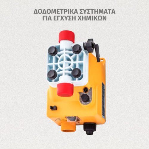 Δοσομετρικά συστήματα για έγχυση χλωρίου