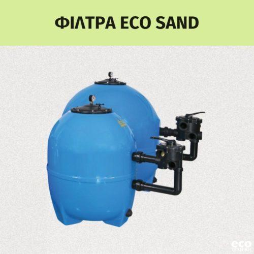 φίλτρο-πισίνας-eco-sand